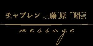 チャプレン fr.藤原 昭 message