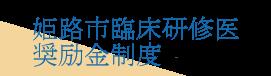 姫路市臨床研修医奨励金制度