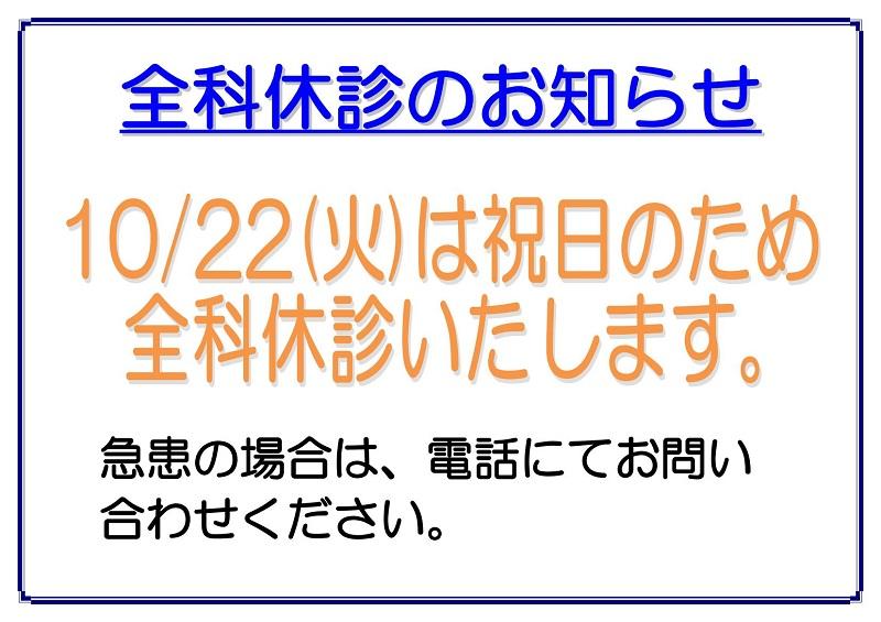 10/22(火)は祝日のため全科休診いたします。急患の場合は、電話にてお問合せください。
